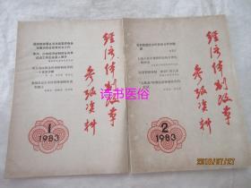 经济体制改革参考资料 1983年第1、2期总第1、2期