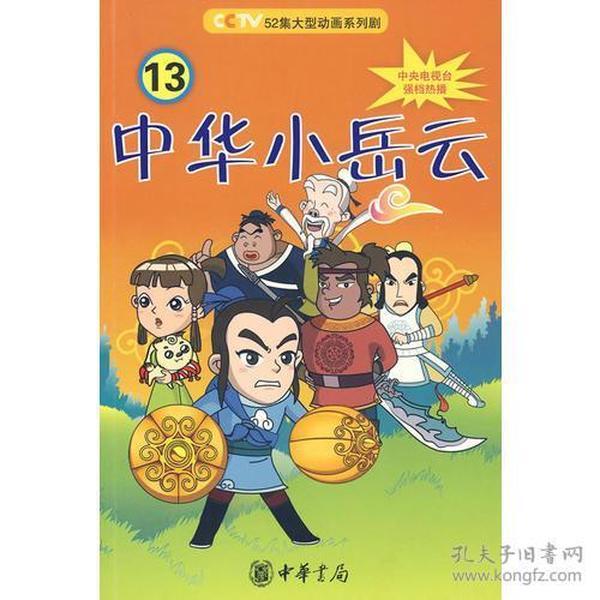 中华小岳云(第13册)