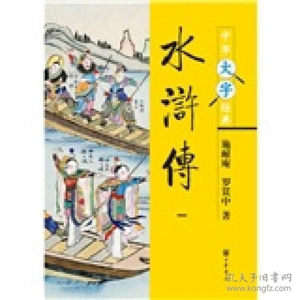 水浒传(全四册)