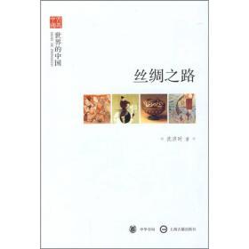 文史中国·世界的中国:丝绸之路