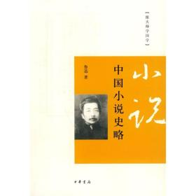 中国小说史略