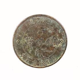 保真铜钱古币民国四川省造壹百文逆背90°铜元古玩