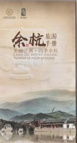余杭旅游手册