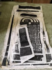 清缩  拓   汉碑   十一种   如图所示 尺寸大小不一  可书房装饰