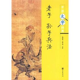 中华大字经典--老子 孙子兵法