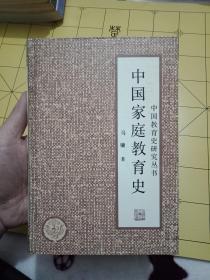 稀缺资料书《中国家庭教育史》 --32精装内页95品如图----内容都是古代名人关于教育的史料---不可错过
