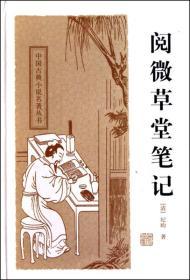 新书--中国古代小说名著丛书:阅微草堂笔记9787532556069(C2702)