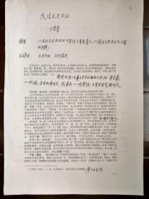 文史大家卞孝萱先生《浅谈文史互证》增补、修改稿原件