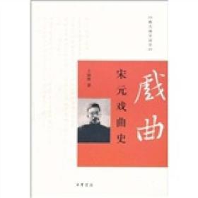 跟大师学国学:宋元戏曲史