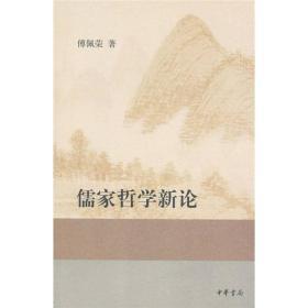 《儒家哲学新论》