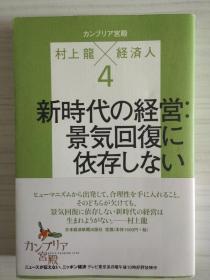 日文原版  カンブリア宫殿 村上龙×経済人4