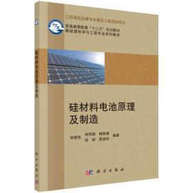硅材料電池原理及制造