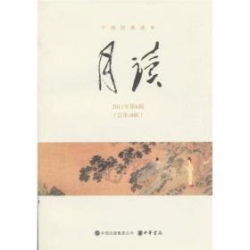 干部经典读本•月读(第18辑)(2011年第6辑)