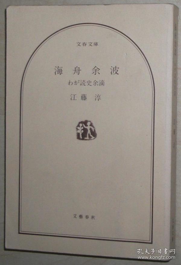 日文原版书  海舟余波  わが読史余滴(文春文库) 江藤淳