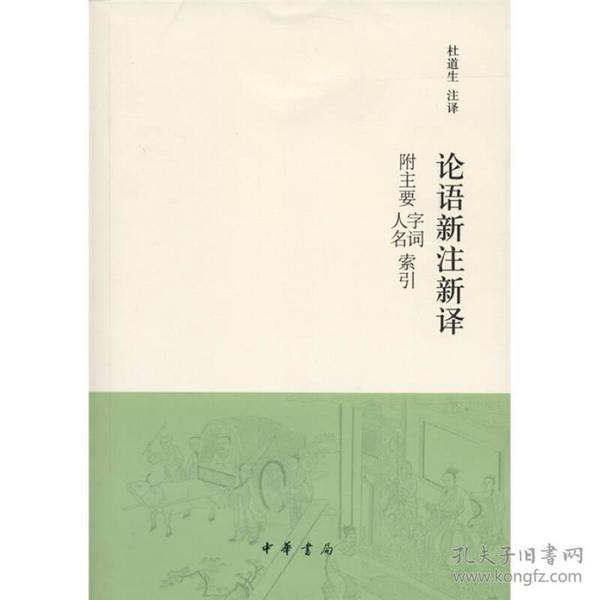论语新注新译(附主要字词、人名索引)