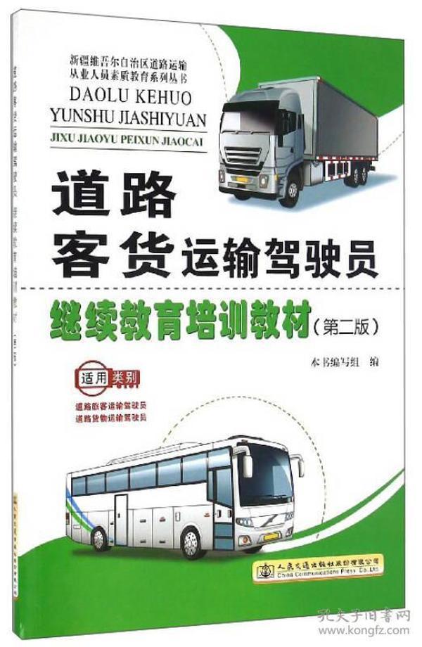 新疆维吾尔自治区道路运输从业人员素质教育系列丛书:道路客货运输驾驶员继续教育培训教材(第2版)