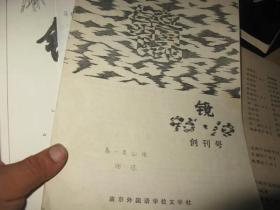 镜 创刊号 等 3本  南京外国语学校文学社自印文学杂志