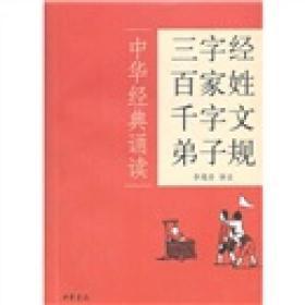 中华经典诵读:三字经·百家姓·千字文·弟子规