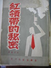 早期惊悚小说: 红领带的秘密   52年初版孤本,包快递
