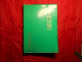 《山东大学》笔记本(空白)
