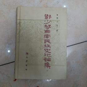 邓少琴西南民族史地论集
