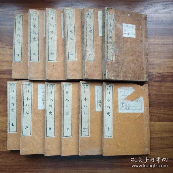 和刻本 赖氏藏版 《 日本外史》 12册全  日本著名汉文史书,以武家的兴亡为中心,记述历史从平安时代的平氏到德川幕府的德川氏,列传体裁,对幕末维新,战前日本影响深远。