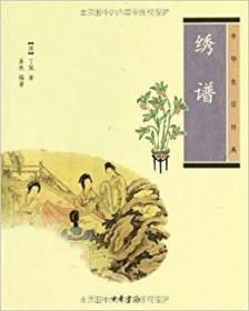 中华生活经典 绣谱