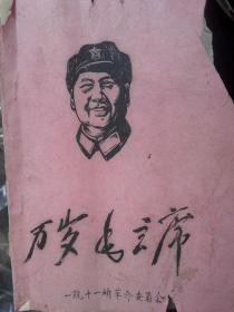 极少见1969年油印本《万岁毛主席》文革歌曲汇集极多毛主席像