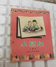 〈小豆儿〉天津人民出版社 56年印2万!陈新 绘画 罕见