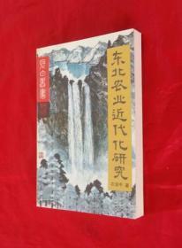 《东北农业近代化研究》--长白丛书