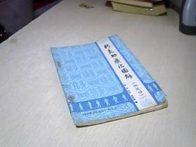新气功疗法图解(初级功)