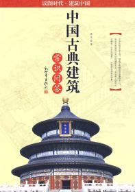 读图时代:中国古典建筑常识问答
