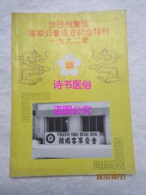 沙马州兰瑙客家公会成立纪念特刊(1992年)