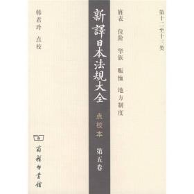 新译日本法规大全:点校本[  第五卷]