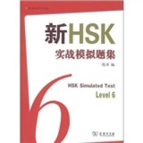 新书--商务馆新HSK考试系列:新HSK实战模拟题集六级