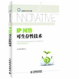 IP网络可生存性技术