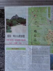 信阳-鸡公山旅游图(1989年)