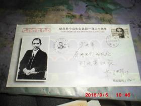 实寄封:纪念孙中山先生诞辰一百三十周年(贴孙中山头像邮票)
