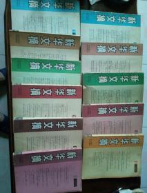 新华文摘(1986年1-12全缺第二册,共十一册合售)