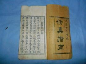 (清代)咸丰十年木板,佛教典籍《修真指南》,全一册.