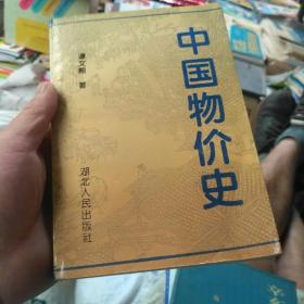 中国物价史