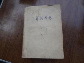算数辞典   7品见图  大厚册 (前面缺几页)   民国36年三版