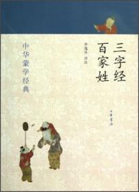 中华蒙学经典:三字经、百家姓
