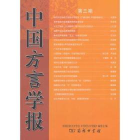 中国方言学报:第3期