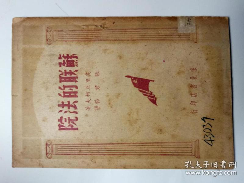 解放前旧书、苏联的法院。新法学研究丛书