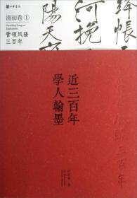 近三百年学人翰墨(清初卷①)--近三百年学人翰墨