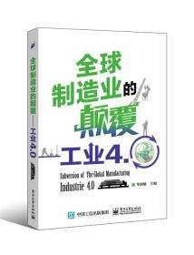 全球制造业的颠覆:工业4.0