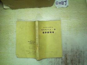 全日制十年制学校初中化学全一册(试用本)教学参考书