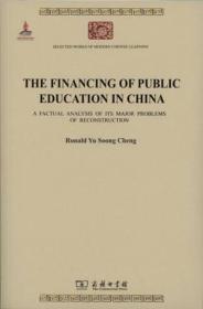 The Financing of Public Education in China 英文版 中华现代学术名著丛书