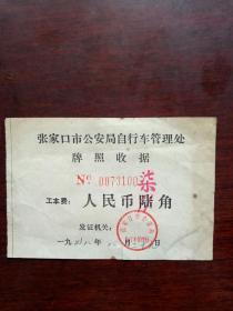 七八年自行车牌照收据